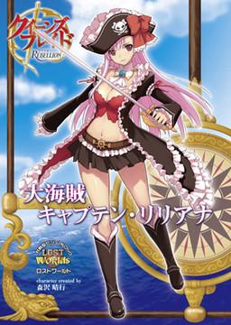 Queen's Blade Rebellion - Daikaizoku Captain Liliana Artbook