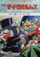 The Doraemons: Kaitou Dorapin Nazo no Chousenjou!