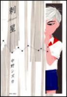 Le Piqueur d'Etoiles Manga