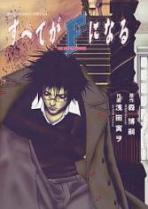 F - The Perfect Insider Manga