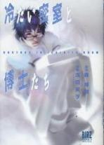 Meurtres en Chambre Froide Manga