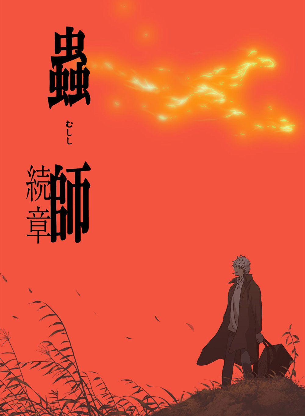 Mushishi - Next passage