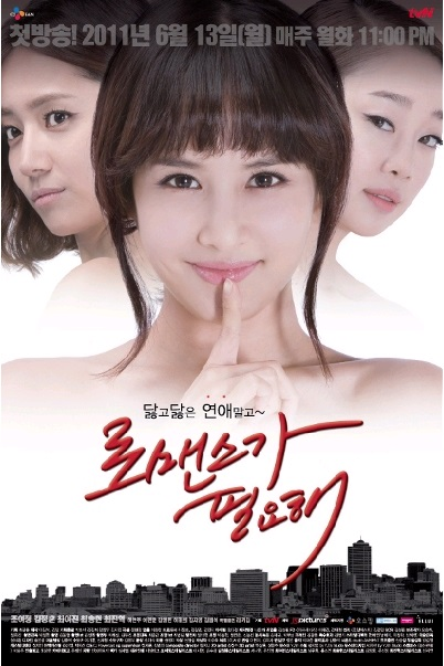 I Need Romance (drama)