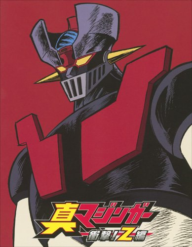Shin Mazinger Edition Z : The Impact !