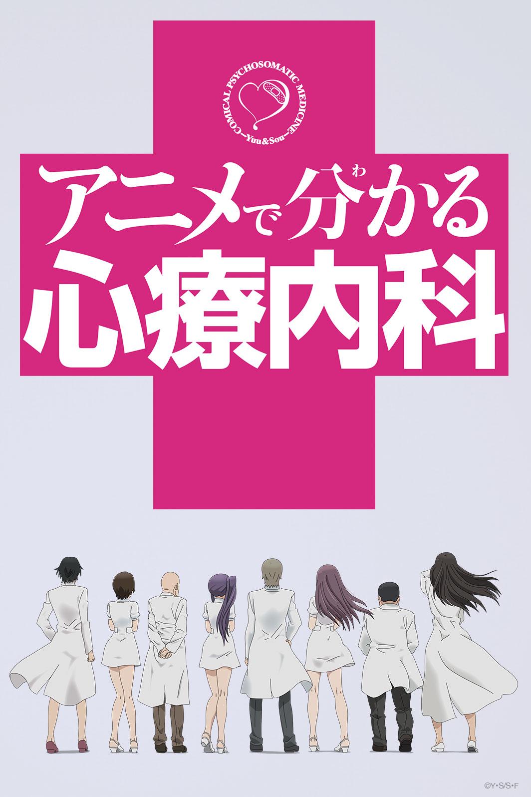Anime de Wakaru Shinryônaika