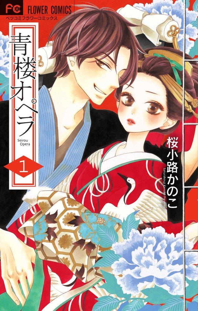 La Courtisane d'Edo Manga