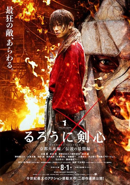 Kenshin Kyoto inferno