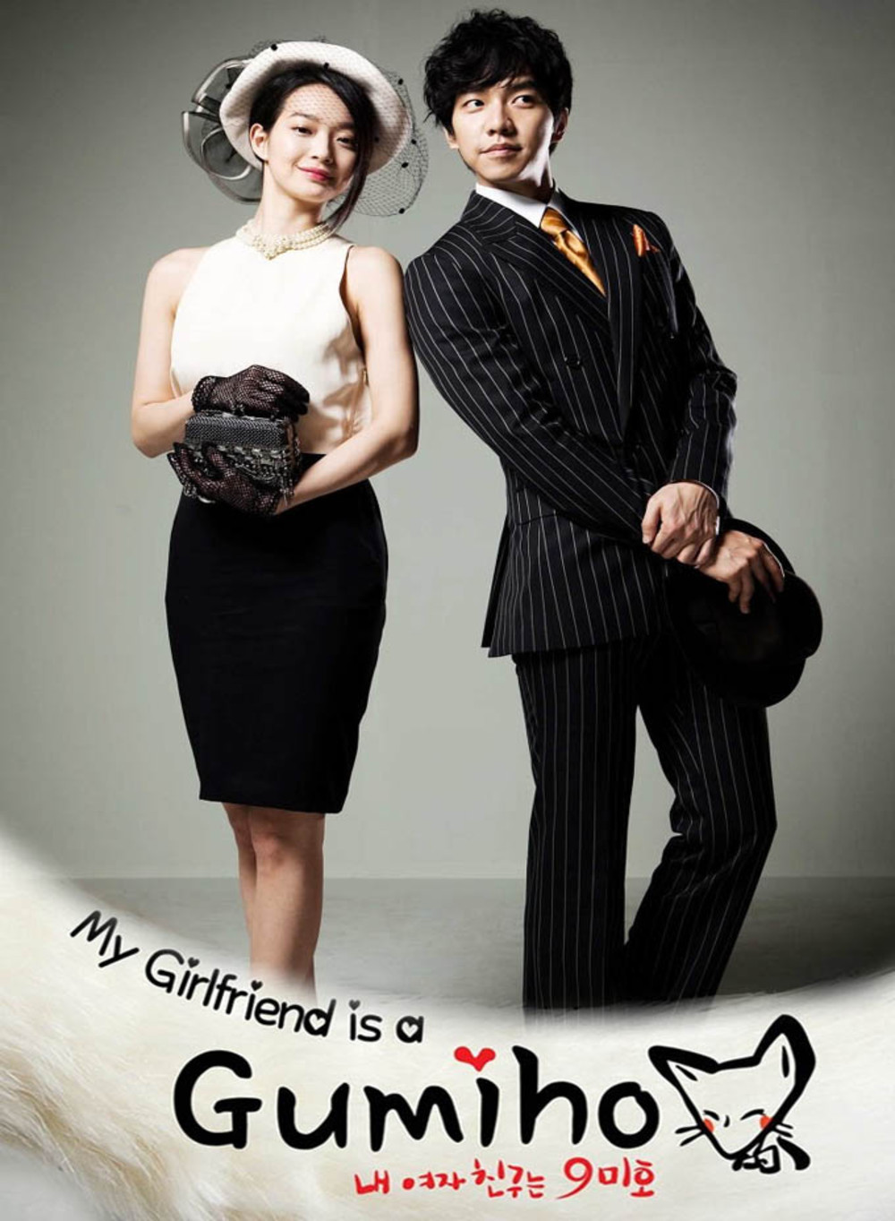 My Girlfriend Is a Gumiho (drama)