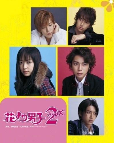 Hana Yori Dango 2 (Drama)