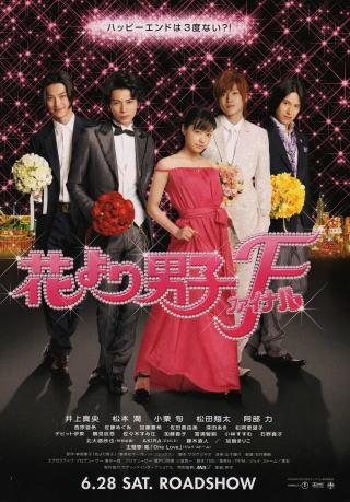 Hana Yori Dango Final (drama)