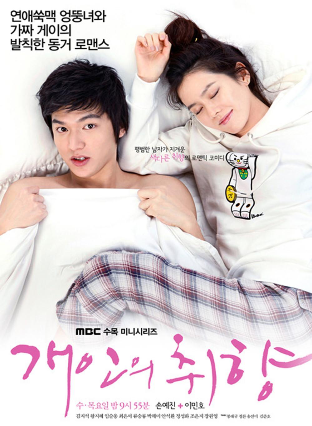 Personal Taste (drama)