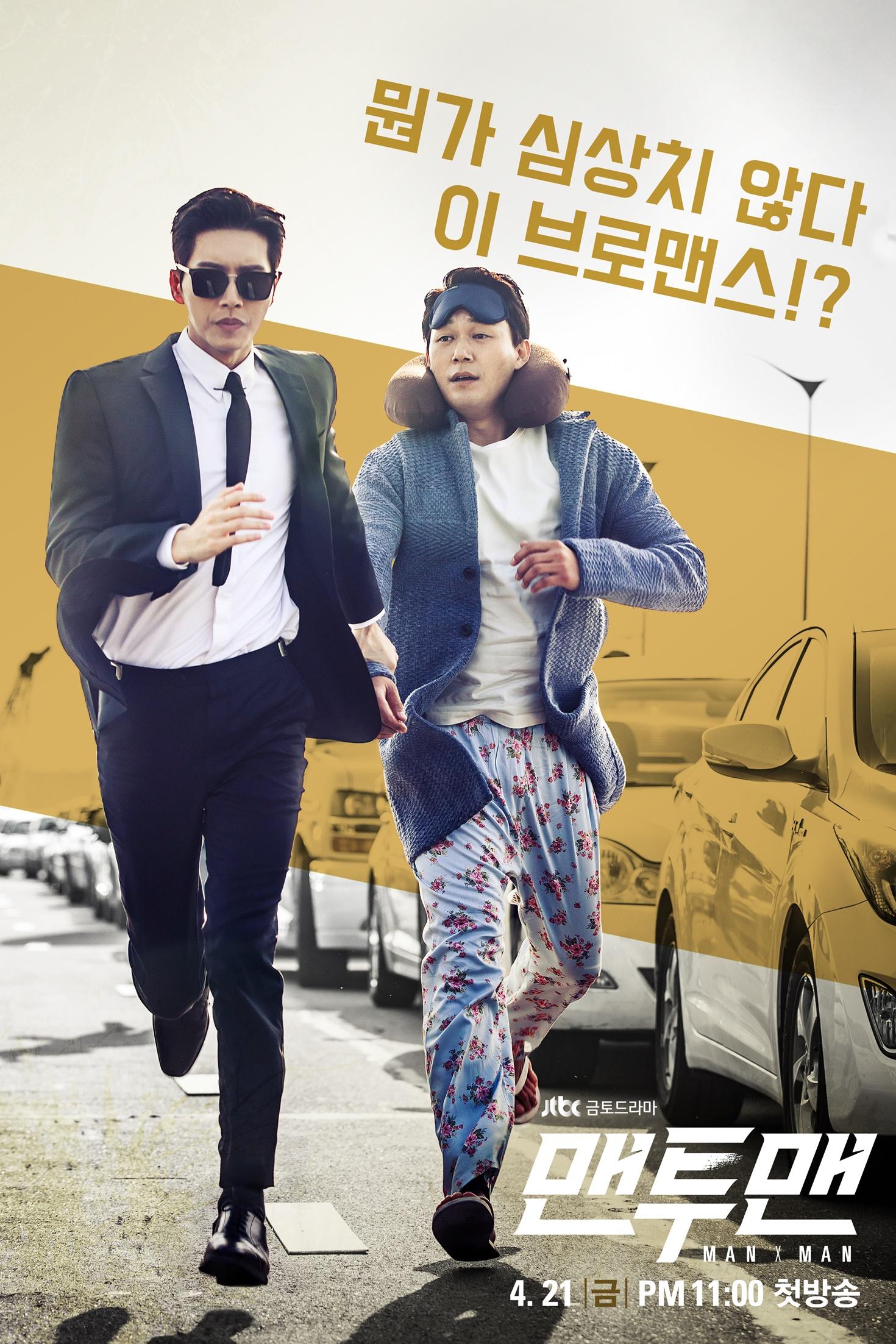 Man to Man (Drama)