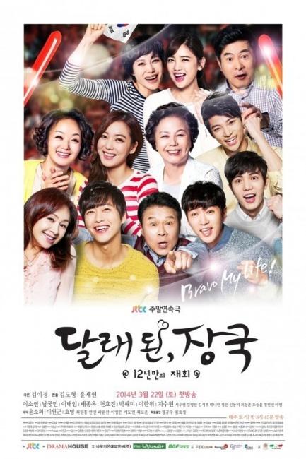 12 Years Promise (drama)