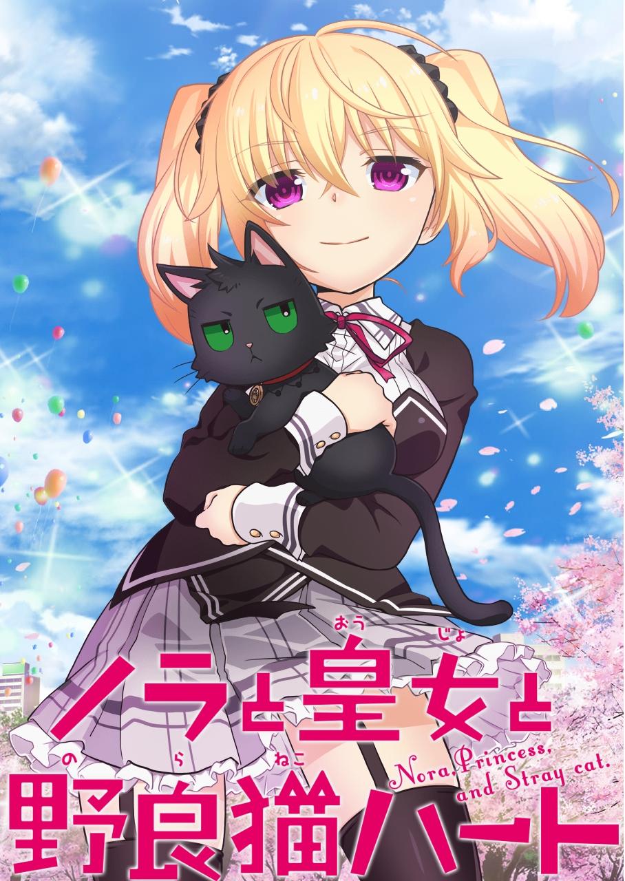 Nora, Princess, and Stray Cat