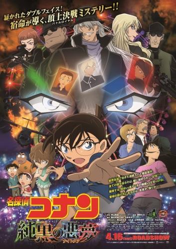 Detective Conan : film 20 - The Darkest Nightmare