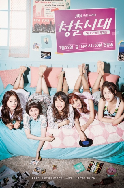 Age of Youth (drama)