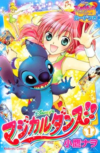 Magical Dance Manga