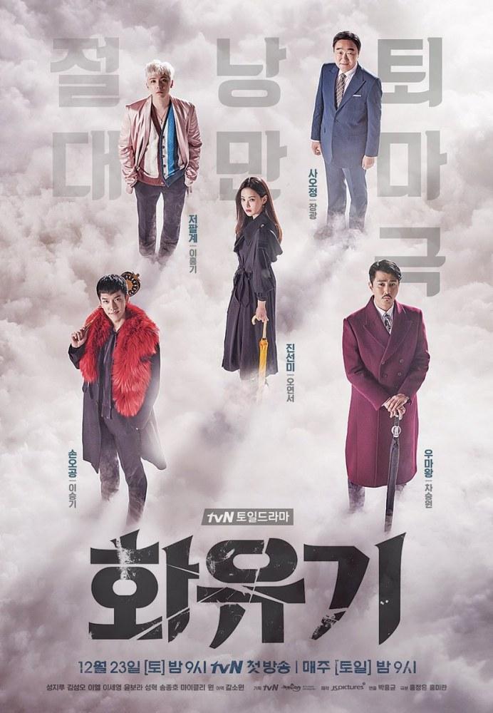 A Korean Odyssey (drama)