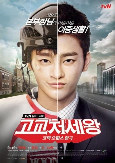 High School King of Savvy (drama)