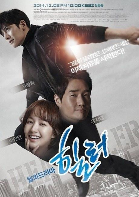 Healer (drama)