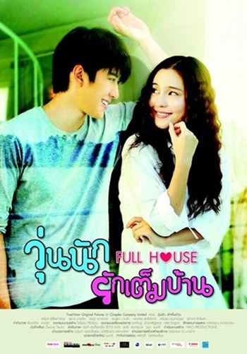Full House (drama)