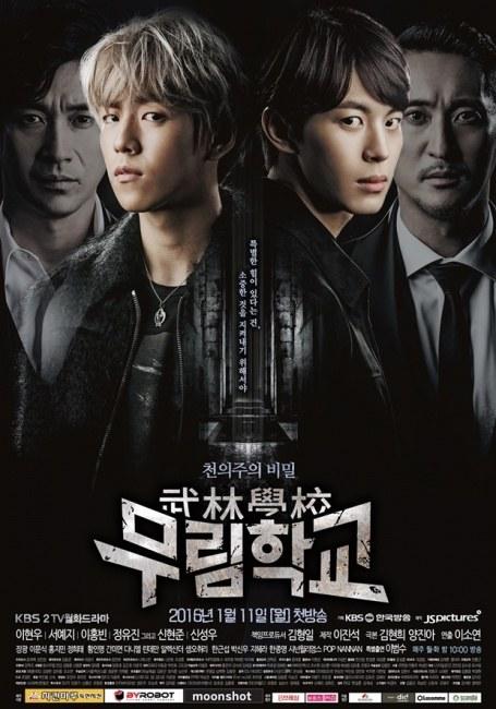 Moorim School (drama)