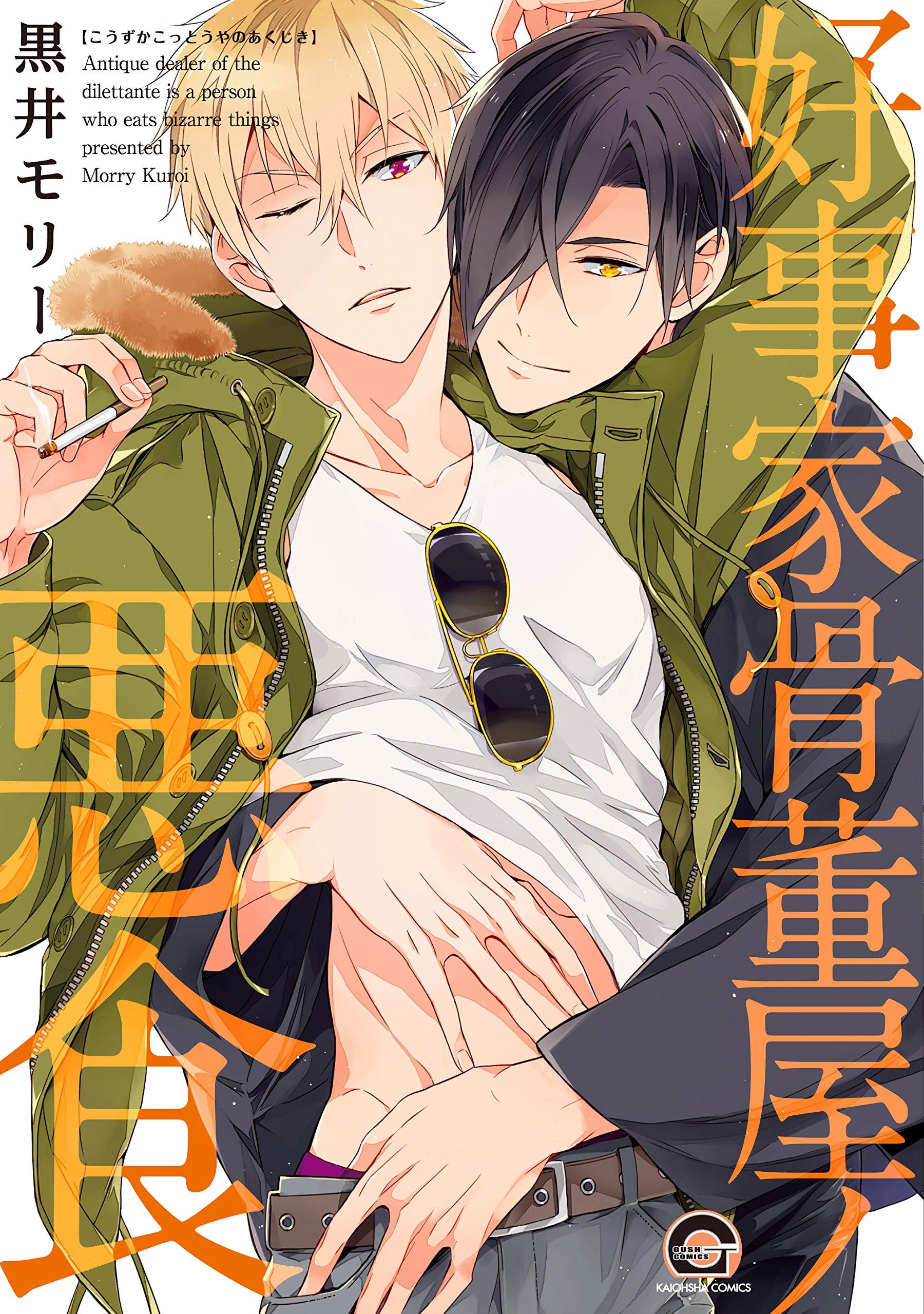 L'antiquaire et son appétit débordant ! Manga