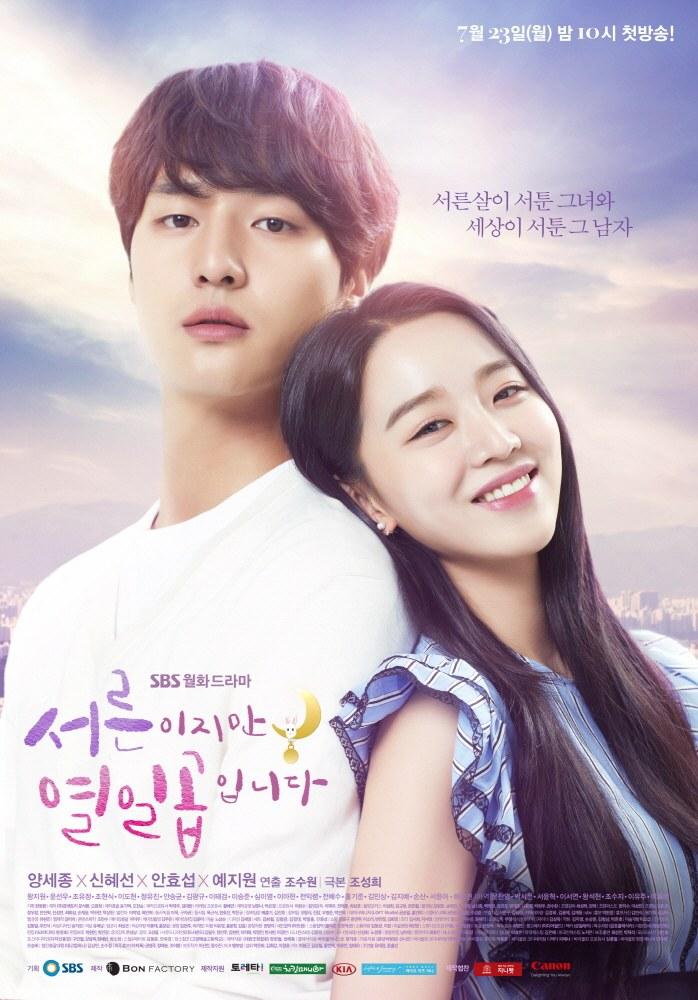 Thirty But Seventeen (drama)