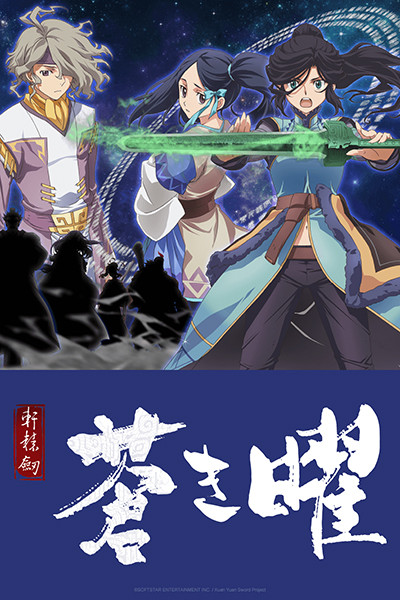 Xuan Yuan Sword Luminary