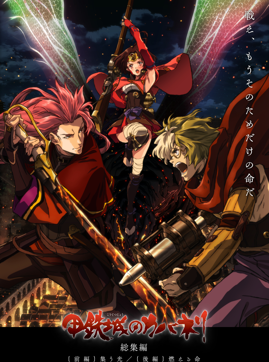Kabaneri of the Iron Fortress (films)