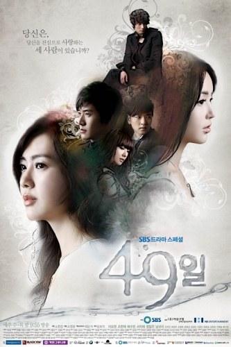 49 days (drama)