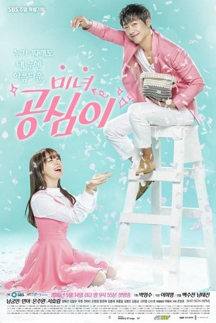 Beautiful Gong Shim (drama)