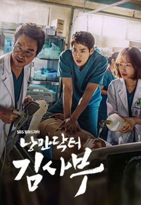 Dr. Romantic (drama)