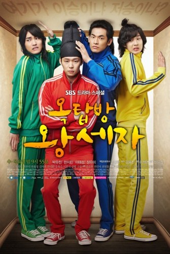 Rooftop Prince (drama)