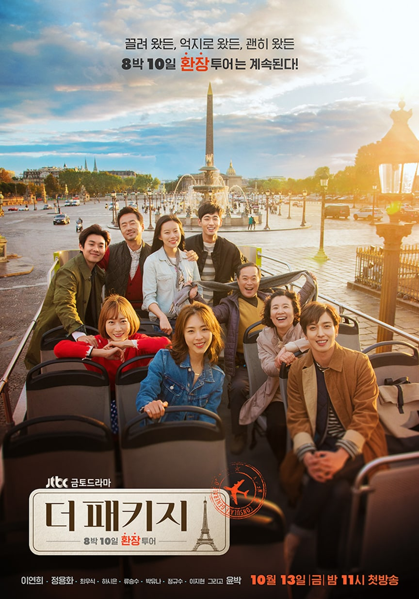 The Package (drama)