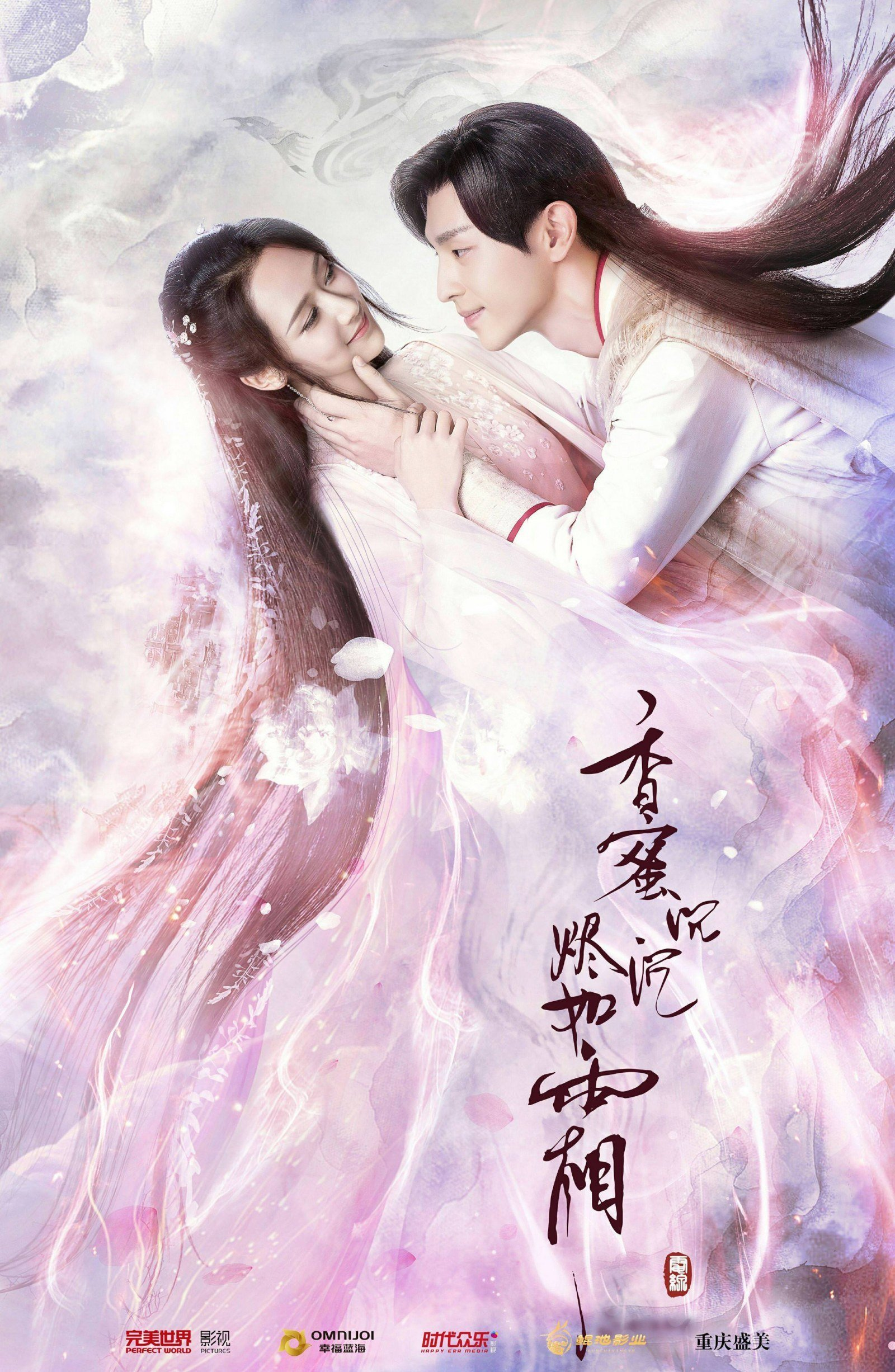 Ashes of Love (drama)