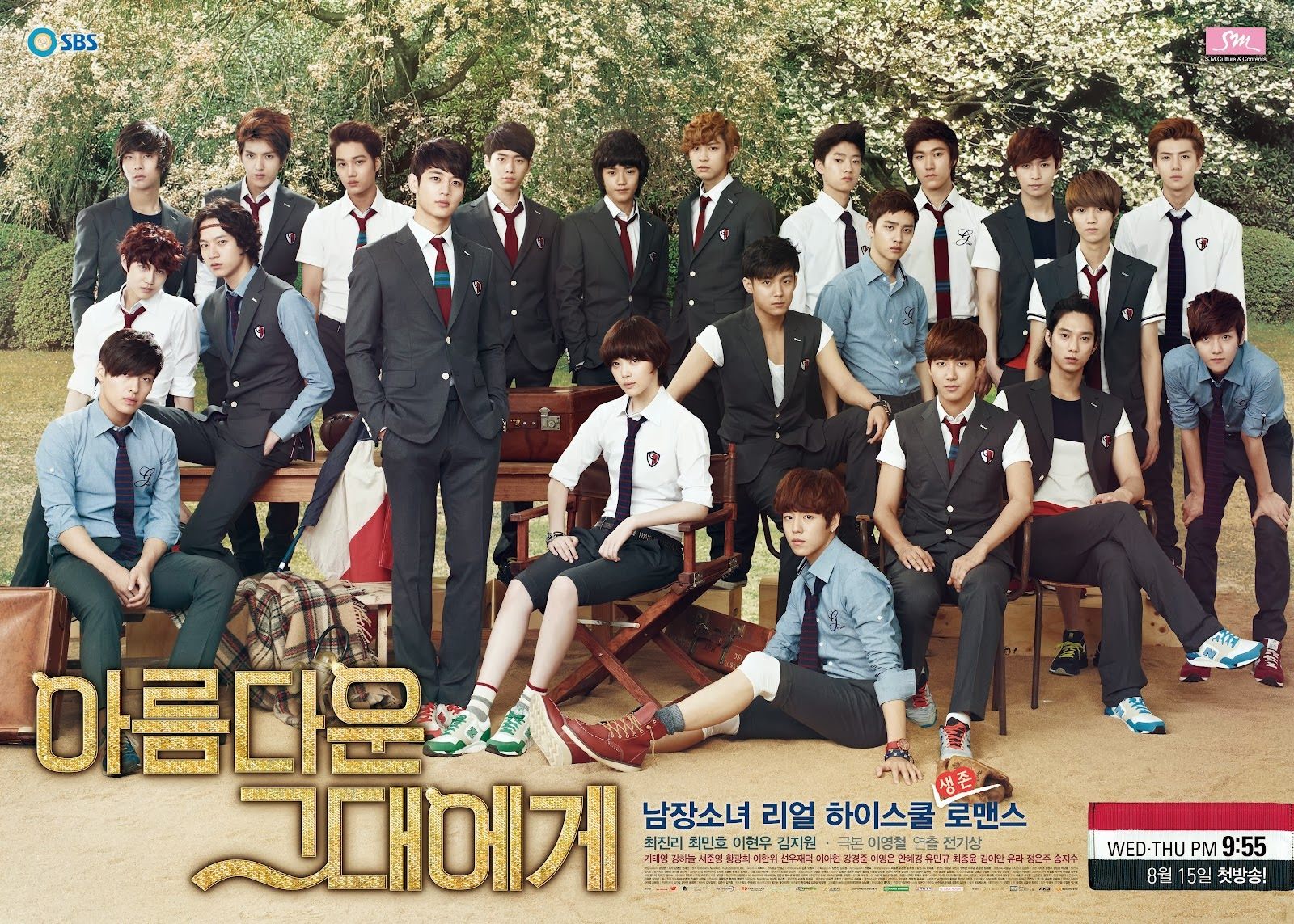 To the Beautiful You (drama)