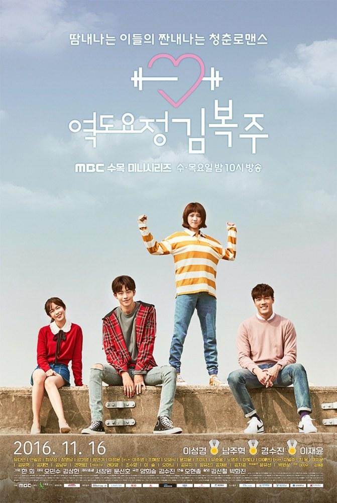 Weightlifting Fairy Kim Bok-Joo (drama)