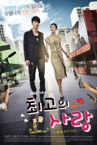 The Greatest Love (drama)
