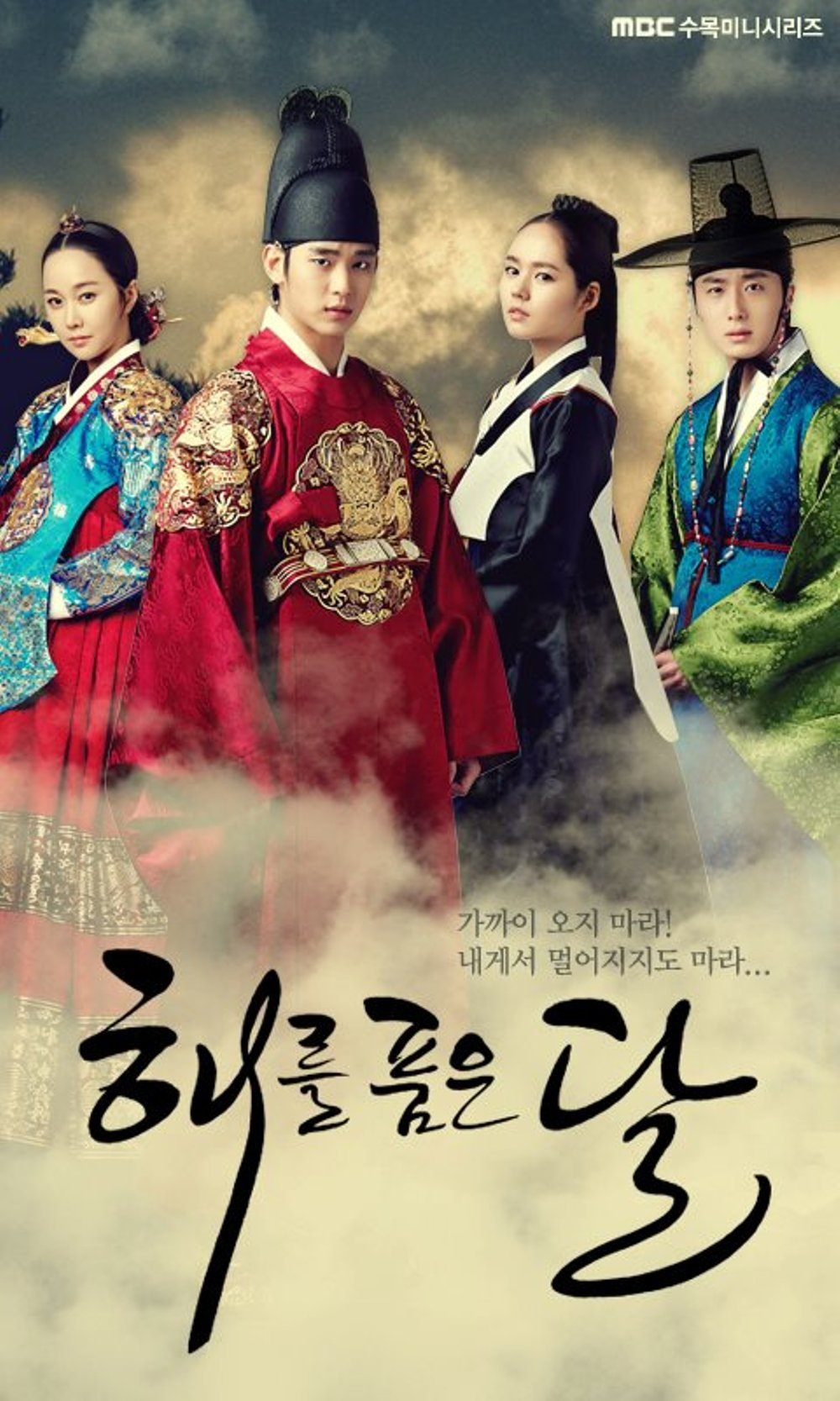 The Moon That Embraces The Sun (drama)