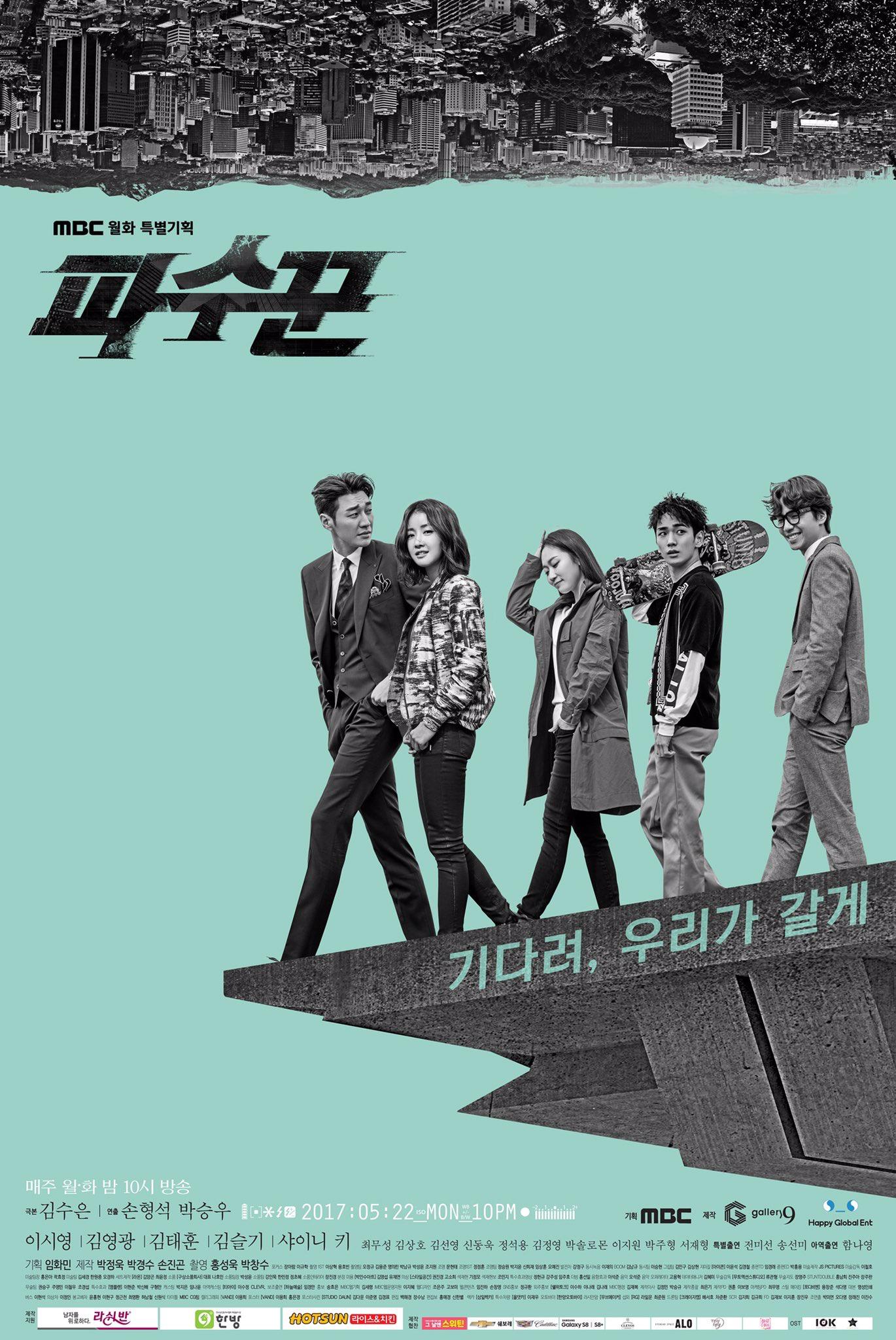 The Guardians (drama)