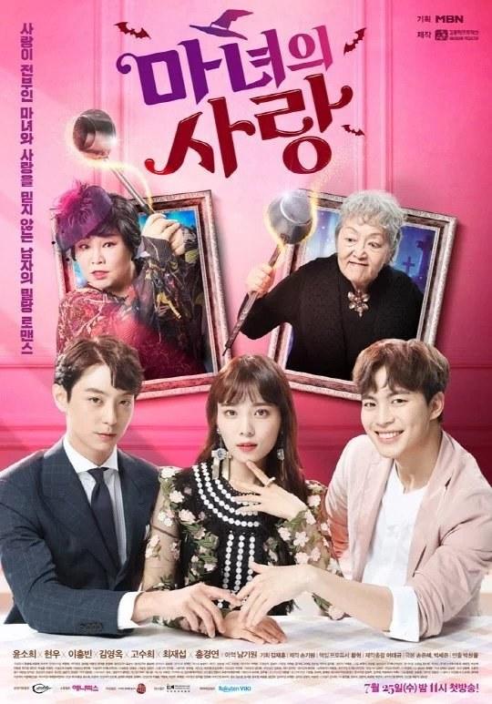 Witch's Love (2018) (drama)