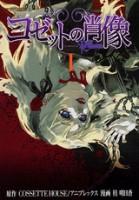 Le portrait de petite Cosette Manga