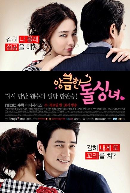 Cunning Single Lady (drama)
