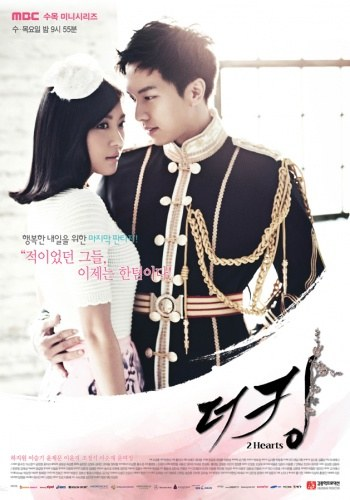 The King 2 Hearts (drama)