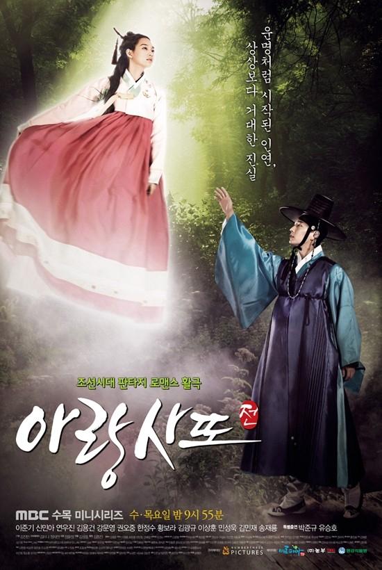 Arang and the Magistrate (drama)
