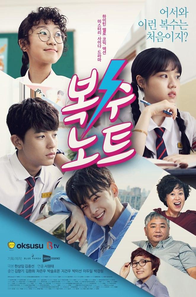 Revenge Note (drama)