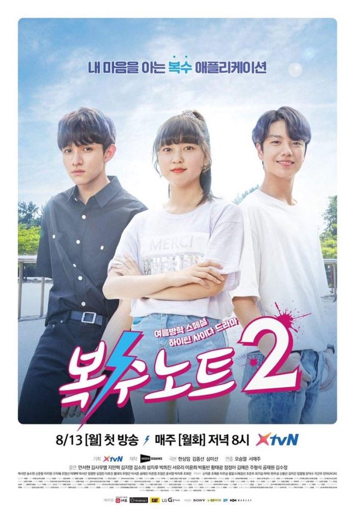 Revenge Note 2 (drama)