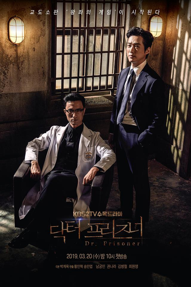 Doctor Prisoner (drama)