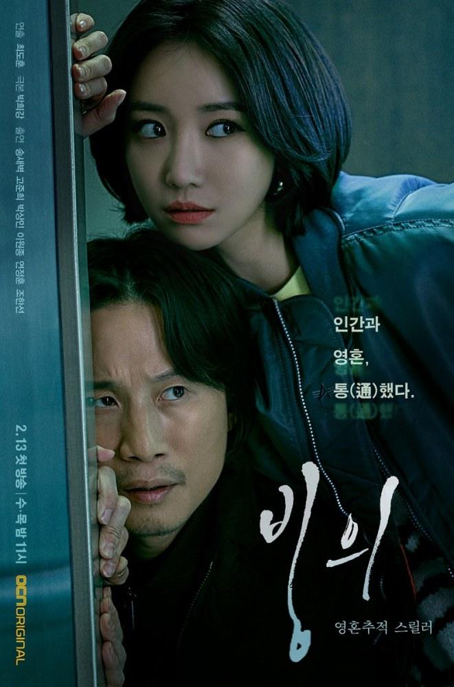 Le Retour du Mal (drama)